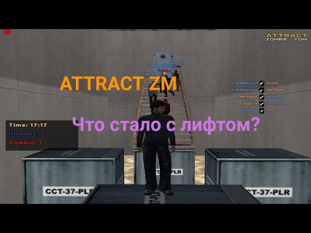ATTRACT ZM 23 | ЧТО СТАЛО С ЛИФТОМ? [CRMP]