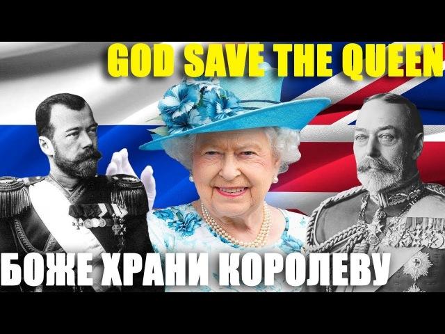 Как англичане РФ создавали.