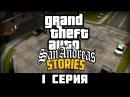 GTA San Andreas Stories 1 Машинима История ГТА СА
