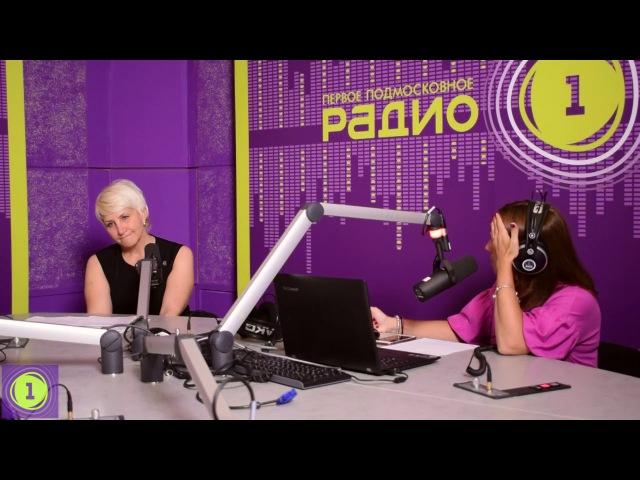 Марина Юрьевна Каган, врач УЗД, «КМ-Клиник», эфир на «Радио 1» 24.08.17