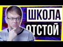ШКОЛА - ОТСТОЙ? / ЕГЭ 2018
