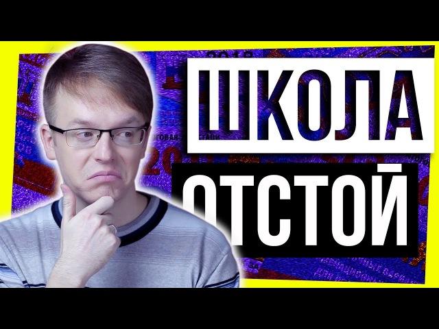 ШКОЛА ОТСТОЙ ЕГЭ 2018