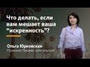 Уверенность в себе Что делать, если вам мешает ваша искренность Ольга Юрковская