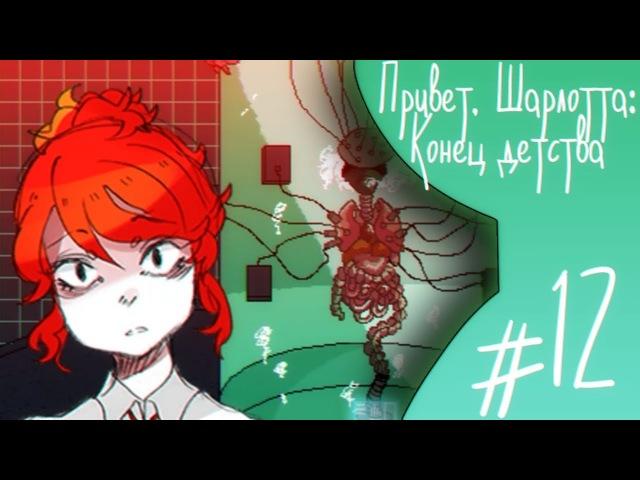 Привет, Шарлотта: Конец детства|Скарлетт и Лилит|Прохождение на русском|Часть 12