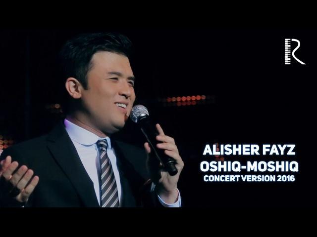 Alisher Fayz - Oshiq-moshiq   Алишер Файз - Ошик-мошик (concert version 2016)