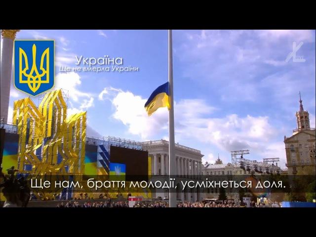 Гімн України - Ще не вмерла України (Парад на День Незалежності 2017)