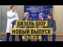 Дизель Шоу НОВЫЙ ВЫПУСК 43 от 16 03 2018 ЮМОР ICTV