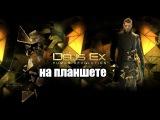 Deus Ex Human Revolution on the tablet Chuwi Hi8 тест игр Ник и Китай