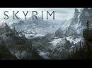 TES V Skyrim: Legendary Edition SkyRe - Вилья 353