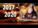 Пророк Даниил предсказал наше будущее до 2039 года. Что нас ждет, к чему готовиться?