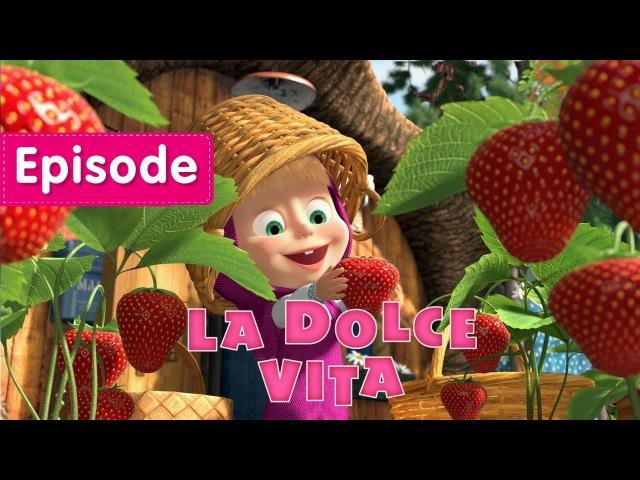 Masha and The Bear - La Dolce Vita (Episode 33) New episode 2016!