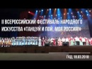Фестиваль Танцуй и пой, моя Россия!, Кремль, 18.03.2018 - Гимн фестиваля!