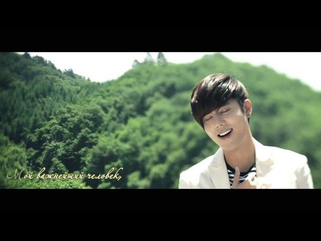 Kim Kyu Jong - My Precious One [rus sub]