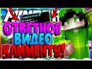 😱 ОТВЕТНОЕ ВИДЕО КЛИМЕНТУ СМЕНУ НИКА НЕ ДОБАВЯТ Minecraft VimeWorld SkyWars 😱
