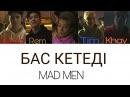 MAD MEN - Бас кетеді [текст песни /lyrics]