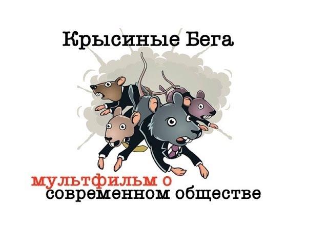 Крысиные Бега: Мультфильм про Современное Общество, Матрицу, Капитализм, Систему и Потребительство
