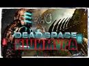 Dead Space 2▶Русская озвучка 10 ИШИМУРА
