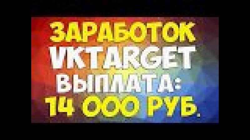 🔥Сайт для заработка денег Vktarget 💰Выплата 14 000 рублей