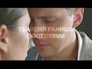 Pasha dasha   твоя милость меня ранишь поцелуями
