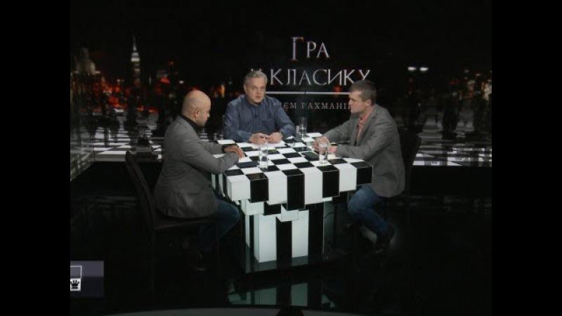 Гра у класику Ідеологічні Партії чи рішучі Лідери Хто потрібний Україні сьогод