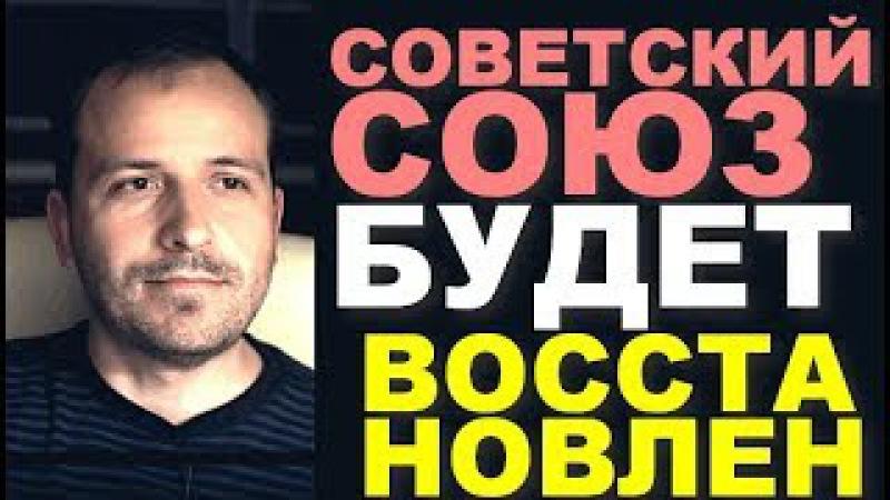 Константин Семин: СОВЕТСКИЙ СОЮЗ БУДЕТ ВОССТАНОВЛЕН 24.12.2017