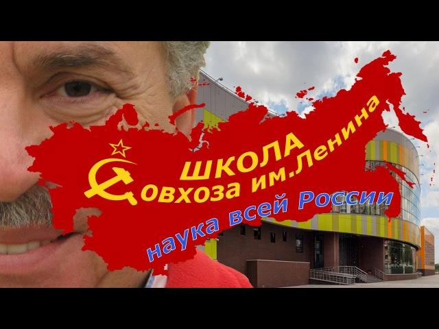 Школа Совхоза им.Ленина - наука всей России - Нейромир-ТВ