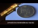10 рублей 200 летие победы России в великой отечественной войне 1812 года 2012 Нумизматика