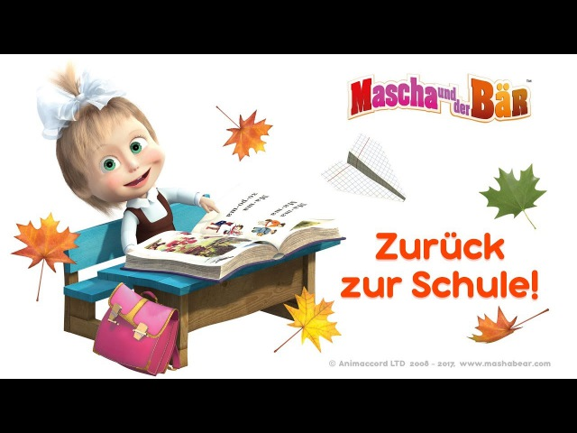 Masha und der Bär - Bald zur Schule! 🍁 Eine neue Sammlung von Cartoons zu Beginn des Schuljahres
