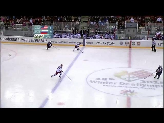 Россия выигрывает США, забив решающую шайбу на последней секунде