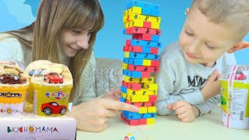 Играем в игру Jenga Строим башню Дженга с ВкусноМама вкусняшками Конкурс!