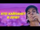 КАКИЕ РЭПЕРЫ ХАЙПАНУТ В 2018? / 044 ROSE, THRILL PILL, ЛИЛ МОРТИ