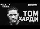 ТОМ ХАРДИ - Биография и Факты от Около Кино Актер