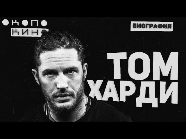 Том Харди - Биография и Факты 2017 от Около Кино