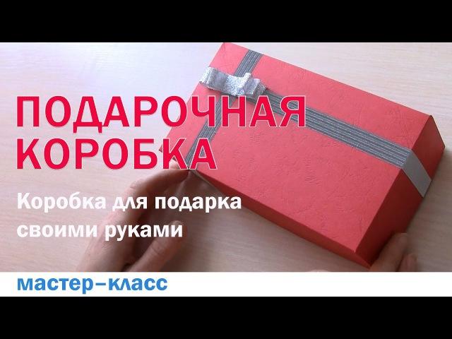 Коробка для подарка своими руками/DIY How to make a gift box