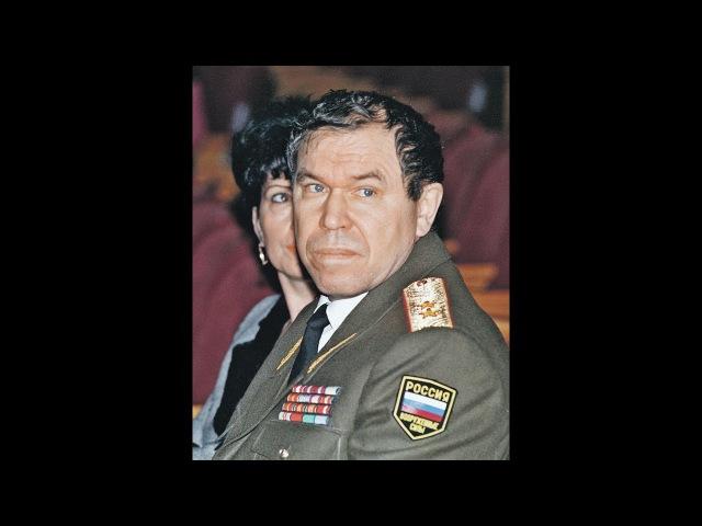 Исповедь генерала Льва Рохлина / его убили через 6 мес./