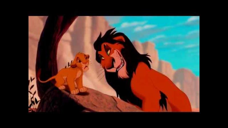 Король лев Шрам и Симба - Гадя вернулась!