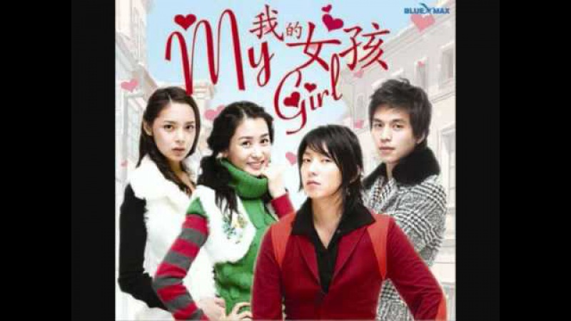 My Girl - OST - Neul - Tree Bicylcle