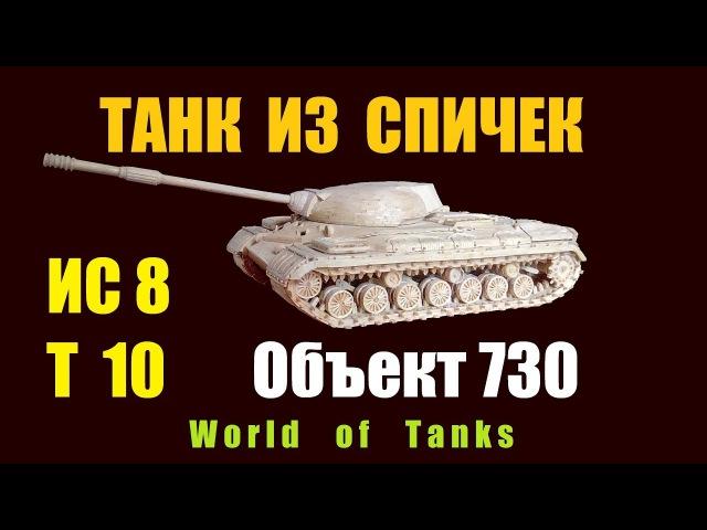 Танк из спичек Т10 (ИС 8) Объект 730 из игры World of Tanks