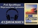Рэй Брэдбери: Марсианские хроники. Аудиокнига