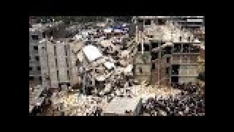 Как разрушают постройки