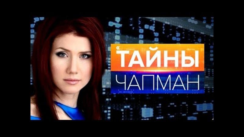 Тайны Чапман. Нечистая правда (13.02.2018) © РЕН ТВ