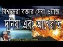 Bangla waz Qiyamoter Alamot by Allama Delwar Hossain Sayeedi Full Waz