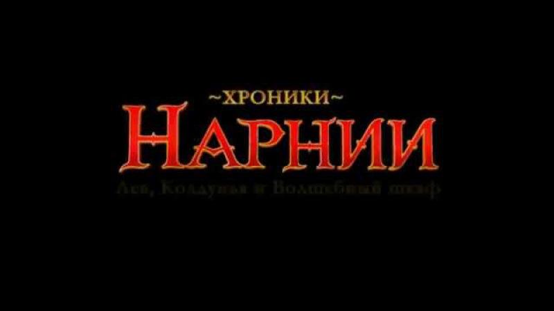 Хроники Нарнии Лев Колдунья и волшебный шкаф 2005 Русский трейлер