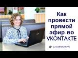 Как создать прямой эфир с компьютера во ВКонтакте?
