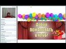 День рождения Клуба Легко! Презентация с создателем!