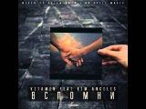 ViTAMiN ft. Kim Angeles - Вспомни (трек 2015)