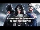 Бэтмен против Супермена Переозвучка