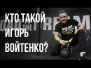 Мнение про Игоря Войтенко, про тренинг и успехи в бизнесе!
