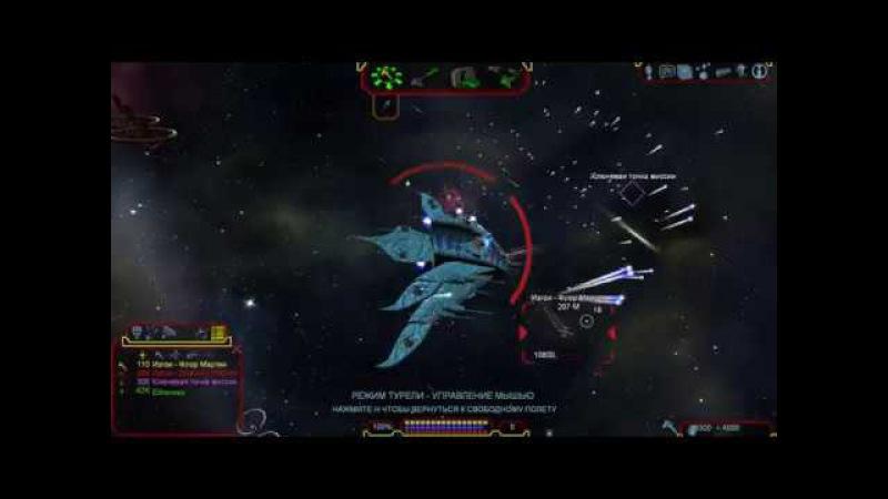 Испытания боевого корабля Мембарцев из Вавилона 5 STARWARS STARGATES FREELANCER