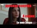 Ее имя Зехра 4 серия русская озвучка (новый 2018 г тур сериал)